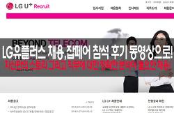 LG 유플러스(U+) 채용 설명회, LG유플러스 잡페어 참석 후기 동영상으로!