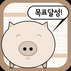 [앱소개] 저축하는 습관기르기, 목표달성저금통