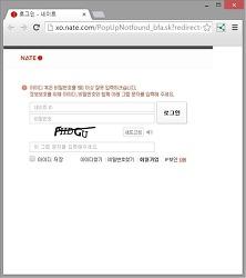 '네이트온 해킹' 미리 예방합시다!!