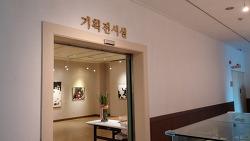 안산향토사박물관 기획전시실