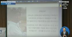 박근혜·최순실 국정농단사건 국정특별위원회 청문회에서 공개된 최순실 통화 녹음파일 영상 모음