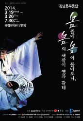 김남용무용단_봄 뜰에 봄이 돌아오니, 봄의 색깔이 옛과 같네