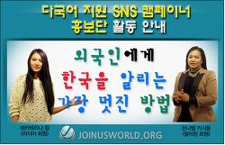 [안내] 다국어 지식나눔을 위한 온/오프라인 대외 캠페인 활동