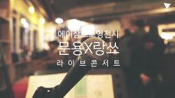 [영상] 문용x랑쑈 @gaga77page