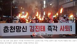 게임은 끝난 것 같다. 강원도 춘천 시민 10%, 2만명 시위, 김진태와의 전쟁