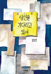 당신을 기다리고 있어 (김보영)