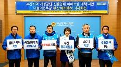 20대 총선 부산 예비후보들의 개성공단 진출업체 피해보상 긴급 대책 제안