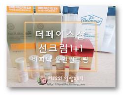 더페이스샵 선크림1+1, 더페이스샵 비피다70%올인원크림 모바일앱 50%세일