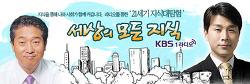 KBS 세상의 모든 지식; 사무직장인(14.04.15 방송분).