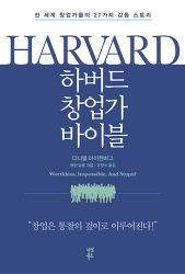 <하버드 창업가 바이블> 번역 출간!