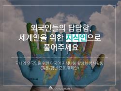 국내외 외국인을 위한 다국어 지식나눔 활성화 봉사활동 (질문 수집 캠페인)