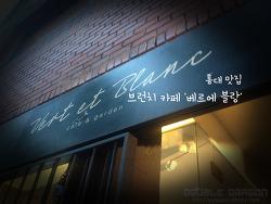 [홍대 맛집] 브런치 카페 '베르에블랑(Vert et Blanc)'