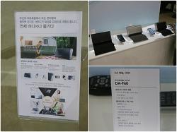 2013 한국전자전(KES)을 다녀오다..!! -2부-