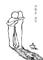《세월호 생각》