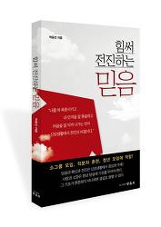 《힘써 전진하는 믿음》박윤선 지음