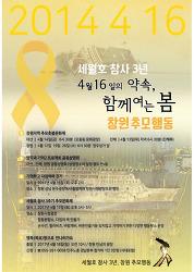 4월16일의 약속, 기억과 다짐   세월호 참사 3주기 창원 추모행동