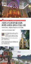 [오풍균의 현지르포] 왓 니왯 탐마프라왓 Wat Niwetthammaprawat
