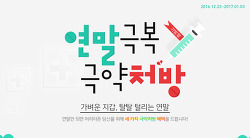 [연말 세일] 가방팝 연말 극복 극약처방 / 텅장 처방전