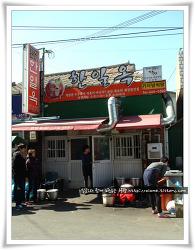 [군산맛집]명품 무우국으로 최강 달인에 오른 한일옥