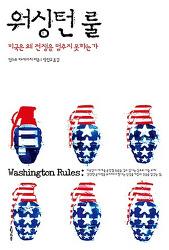 <워싱턴룰> 우린, 미국과 평등한 관계 가능할까?