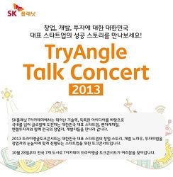 지역 스타트업과 함께하는 'T아카데미 트라이앵글 토크 콘서트 2013', 올해는 전국 7개 도시에서 열린다