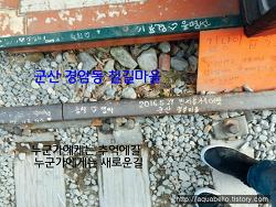 [여행리뷰] 3월  군산 경암동 철길마을 ( 2/6 군산투어 )