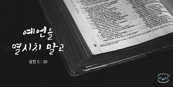 미래를 알려주는 성경 하나님의교회 안상홍 님