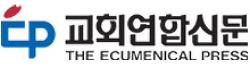 """예장총회, """"오직 생명은 하나님께 달려 있다"""" - 101회 총회 평강제일교회에서 개최돼"""