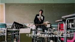 디태치먼트(Detachment) : 오늘날 학교의 냉철한 단상