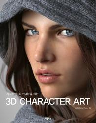 [3D Character Art]