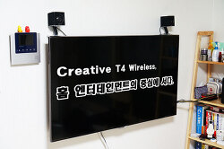 Creative T4 Wireless, 홈 엔터테인먼트의 중심에 서다.