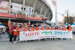 롯데그룹 사회공헌활동  김장나눔행사 진행