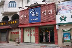 [주해 맛집 | 설봉 ①] 북한식당에서 평양소주 한잔, 위치 및 내부소개 : 마카오 옆 주하이에 있는 북한식당 설봉(雪峰)