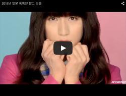 일본 독특한 광고 모음 / 일본 광고 / 하시모토 칸나
