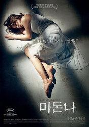 구태의연한 방정식 풀이, 영화 '마돈나'