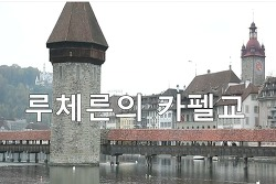Switzerland Travel-Luzern[스위스 여행-루체른]루체른의 카펠교/Chapel bridge/Wood bridge/Reuss river
