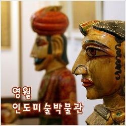 [영월박물관여행] 인도미술박물관 - 인도의 신들을 만나다!