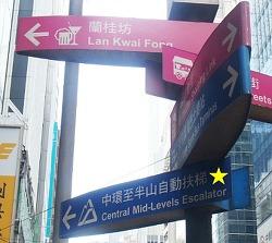 [친절하게]홍콩 미드레벨 에스컬레이터 가는법