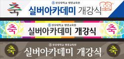 경상대학교 실버아카데미 개강식 현수막