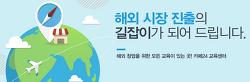 cafe24(카페24) 추천! 7-8월 쇼핑몰 해외 진출 교육
