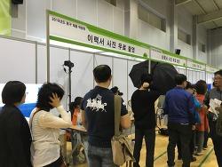 [16.04] 인천광역시 동구 채용 박람회 이력서 사진 촬영 부스 참가