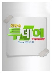 방송 출연 기록 (sbs 생방송 투데이 흙잔대 편)