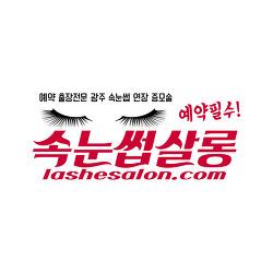속눈썹살롱 - 예약 출장전문 광주 속눈썹 연장 증모술