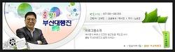 [쏭군 출연] 부산교통방송 출발부산대행진(FM94.9) 1월 방송 모음