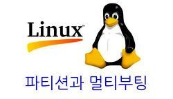 리눅스 파티션과 멀티부팅