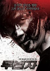 ★★★☆☆ 무법자 (2009)