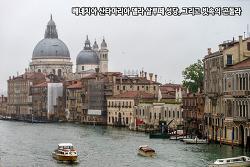 베네치아 산타마리아 델라 살루떼 성당, 그리고 빗속의 곤돌라