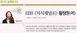 EBS <지식채널e> 황정원 PD 인터뷰