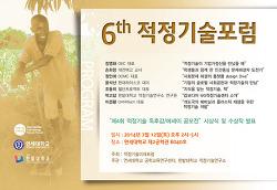 """제6회 적정기술포럼 - """"캄보디아 MG적정기술센터 소개"""" (박고담)"""