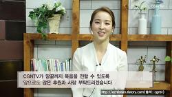 배우 한혜진의 간증 동영상